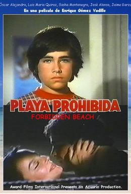 Постер фильма Запрещенный пляж (1985)