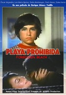 Запрещенный пляж (1985)