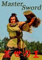 Мастер меча (1969)