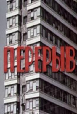 Постер фильма Перерыв (1978)