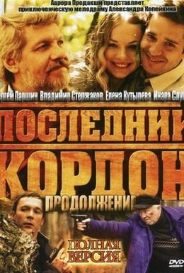 Постер фильма Последний кордон. Продолжение (2011)