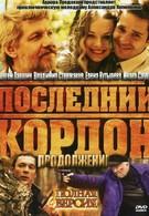 Последний кордон. Продолжение (2011)
