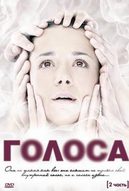 Постер фильма Голоса (2010)