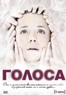 Голоса (2010)