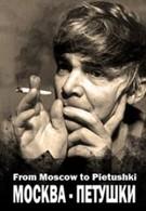 Москва – Петушки (1991)