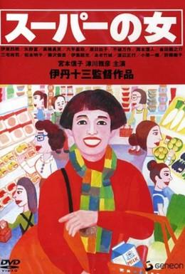 Постер фильма Женщина из супермаркета (1996)
