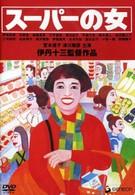 Женщина из супермаркета (1996)