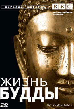 Постер фильма BBC: Жизнь Будды (2003)