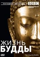 BBC: Жизнь Будды (2003)