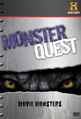 Постер фильма Охотники на монстров (2007)