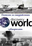 Discovery: Охотник за самурайскими субмаринами (2009)