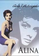 Алина (1950)