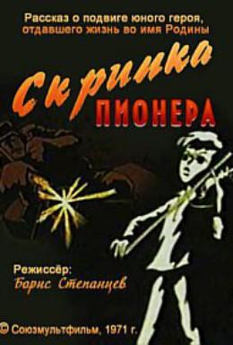 Постер фильма Скрипка пионера (1971)