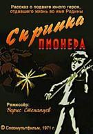 Скрипка пионера (1971)