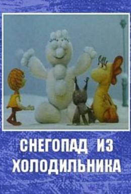 Постер фильма Снегопад из холодильника (1986)