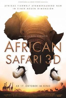 Постер фильма Африканское сафари 3D (2013)