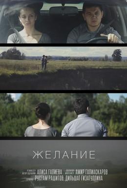 Постер фильма Желание (2014)