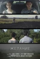 Желание (2014)