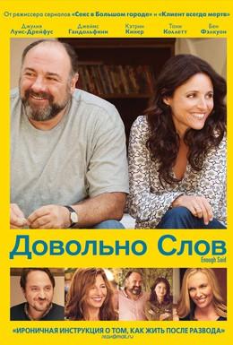 Постер фильма Довольно слов (2013)