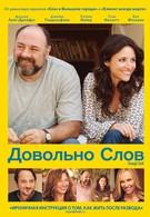 Довольно слов (2013)