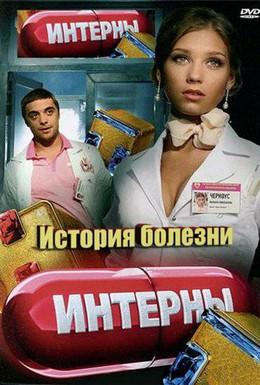 Постер фильма Интерны. История болезни (2012)