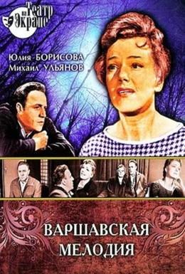 Постер фильма Варшавская мелодия (1969)