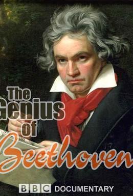 Постер фильма Гений Бетховена (2005)