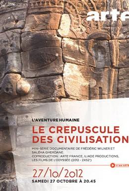 Постер фильма Закат цивилизаций (2012)