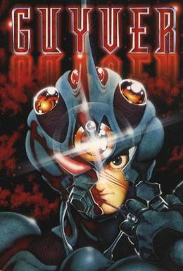 Постер фильма Гайвер: Био-ударное оружие (1989)