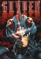 Гайвер: Био-ударное оружие (1989)
