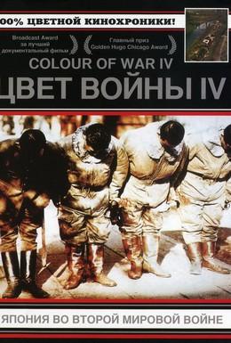 Постер фильма Цвет войны 4: Япония во Второй Мировой войне (2005)