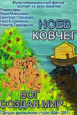 Постер фильма Бог создал мир. Ноев ковчег (2004)