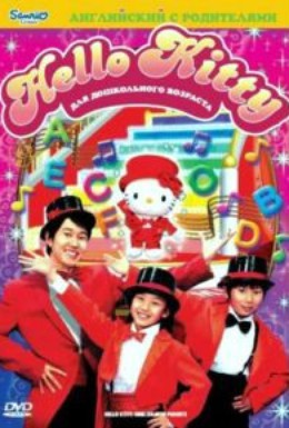 Постер фильма Hello Kitty: Английский с родителями (2007)