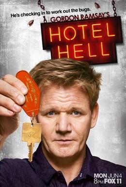 Постер фильма Кошмары в отеле (2012)