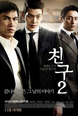 Постер фильма Друг 2 (2013)