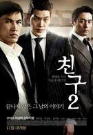 Друг 2 (2013)