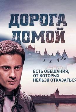 Постер фильма Дорога домой (2014)