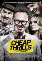 Дешевый трепет (2013)