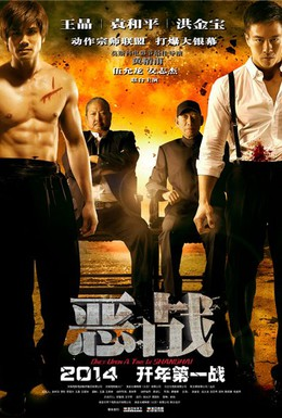 Постер фильма Однажды в Шанхае (2014)