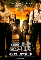Однажды в Шанхае (2014)
