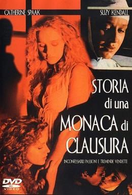 Постер фильма История уединенной монахини (1973)