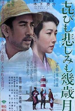 Постер фильма Годы счастья, годы печали (1957)