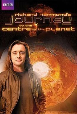 Постер фильма Путешествие к центру Земли с Ричардом Хаммондом (2011)