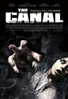 Канал (2014)