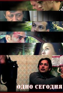 Постер фильма Одно сегодня (2008)