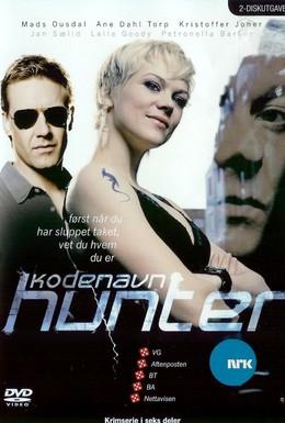 Постер фильма Под кодовым названием Хантер (2007)