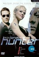 Под кодовым названием Хантер (2007)