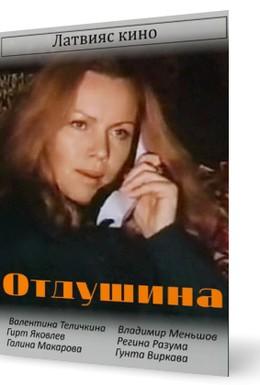 Постер фильма Отдушина (1991)