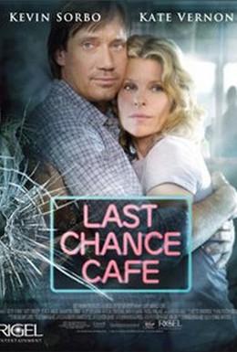 Постер фильма Кафе Последний шанс (2006)