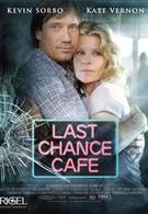 Кафе Последний шанс (2006)
